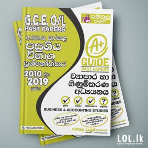 OL Business & Accounting Studies Past Paper Book - Buy Now