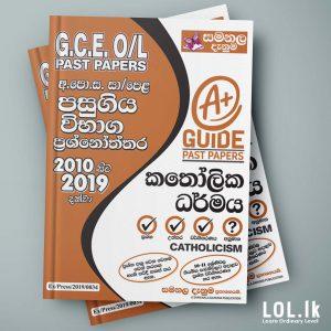 O/L Catholicism Past Paper Book