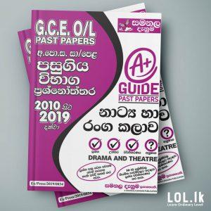 OL Drama & Theatre Past Paper Book - Buy Now