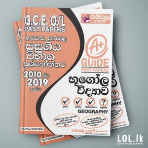OL Geography Past Paper Book - Buy Now copy