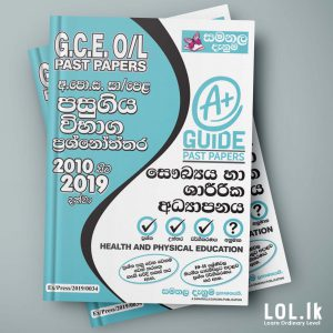OL Health & Physical Education Past Paper Book - Buy Now copy