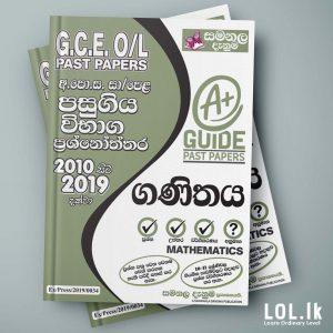 OL Mathematics Past Paper Book - Buy Now