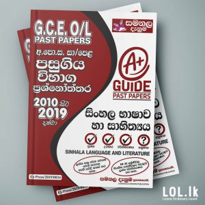 OL Sinhala Past Paper Book