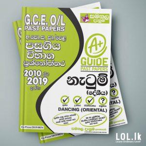 OL Dancing Past Papers Book - Buy Now